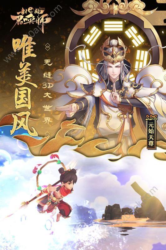 封神召唤师官方网站正版必赢亚洲56.net图2: