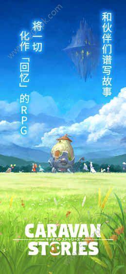 旅行物语心动网络手游官方最新安卓版图片2