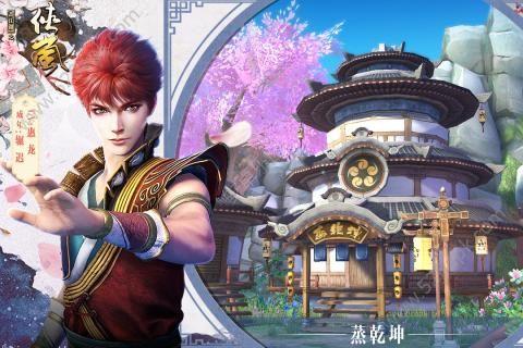画江湖之侠岚游戏官方网站下载最新版  v1.2.174909图4