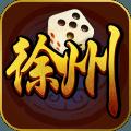 哈哈徐州麻将手游官方安卓版 v1.0.2