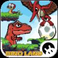恐龙大陆冒险中文无限金币内购修改版(DinoLand Adventure) v0.8