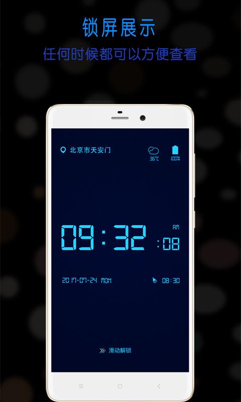 锁屏时钟下载手机版app  v2.1.11图1