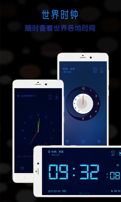 锁屏时钟下载手机版app  v2.1.11图3