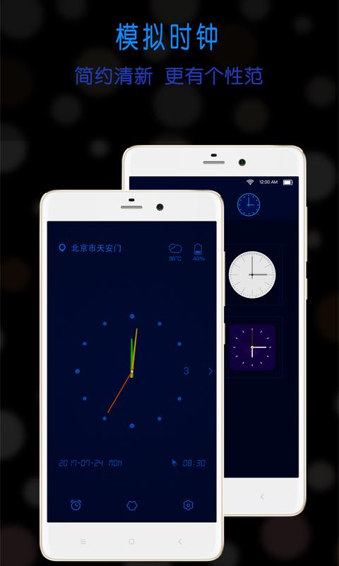 锁屏时钟下载手机版app  v2.1.11图2