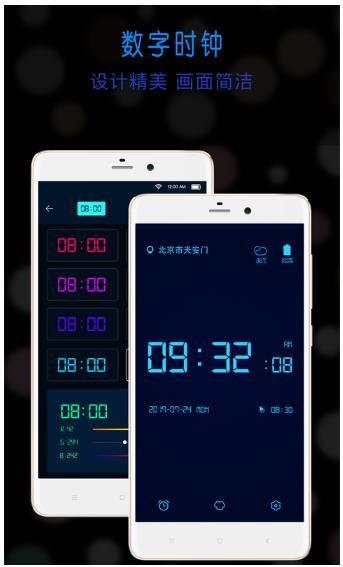 锁屏时钟下载手机版app图片1
