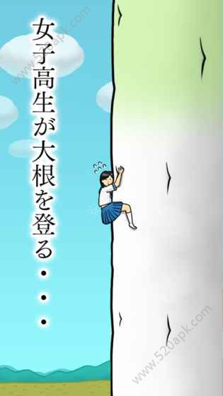 抱紧大根的女高中生官方中文安卓版下载图2: