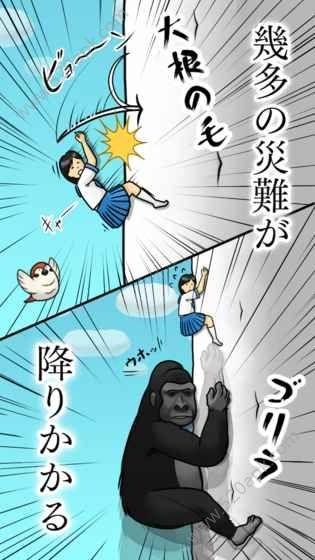 抱紧大根的女高中生官方中文安卓版下载图3:
