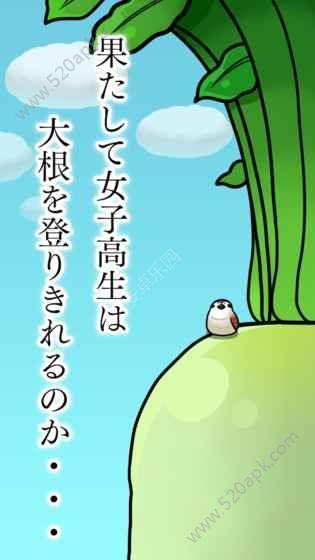 抱紧大根的女高中生官方中文安卓版下载图4:
