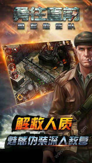 勇往直前盟军敢死队安卓版官方下载手机版图4: