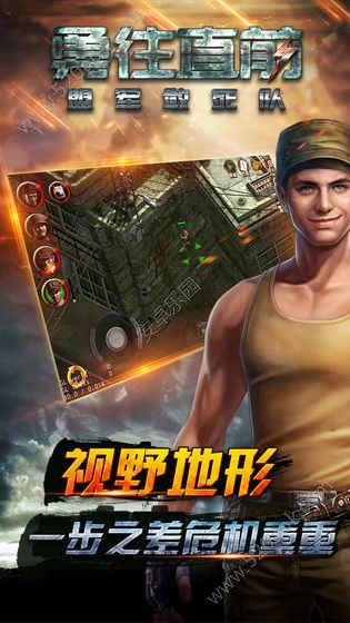 勇往直前盟军敢死队安卓版官方下载手机版图3: