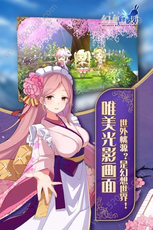 幻想计划官方网站正版游戏图4: