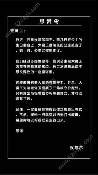 算式魔塔游戏官网安卓版图4: