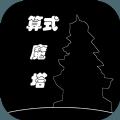 算式魔塔游戏官网安卓版 v1.0
