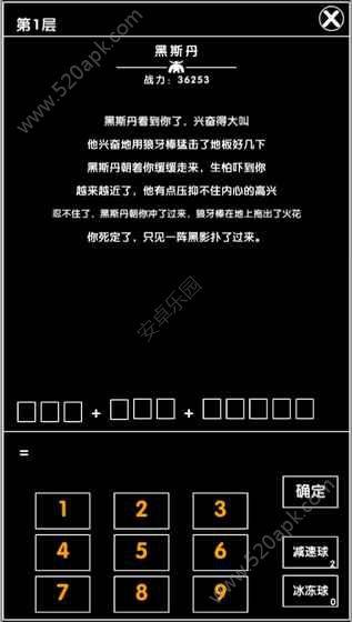 算式魔塔游戏官网安卓版图2: