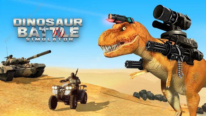 恐龙战斗模拟器中文无限金币内购修改版(Dinosaur Battle Simulator)图1:
