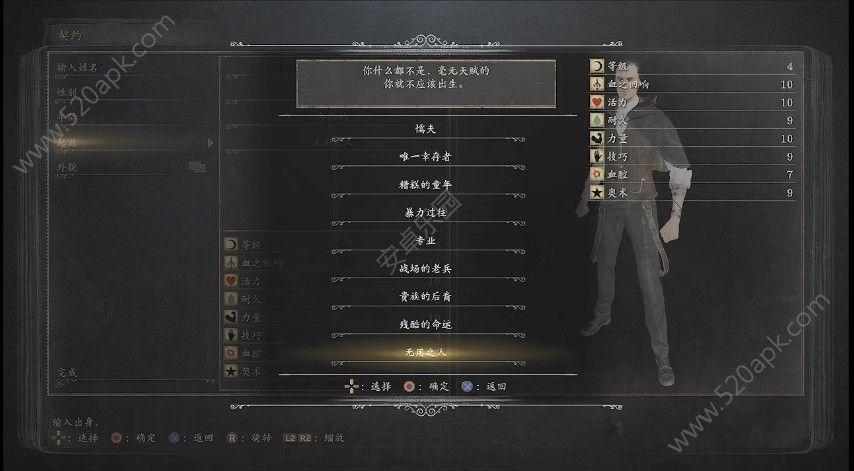 血缘诅咒手机版最新官方安卓版图4: