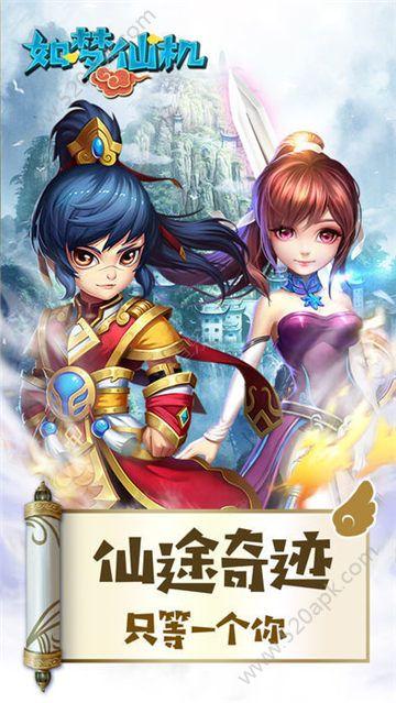 如梦仙机官方网站下载正版手游图4:
