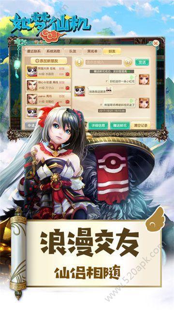 如梦仙机官方网站下载正版手游图1: