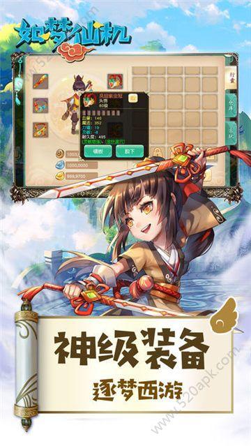 如梦仙机官方网站下载正版手游图2: