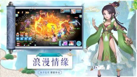 梦幻仙侠情缘官方网站下载正版手游图1: