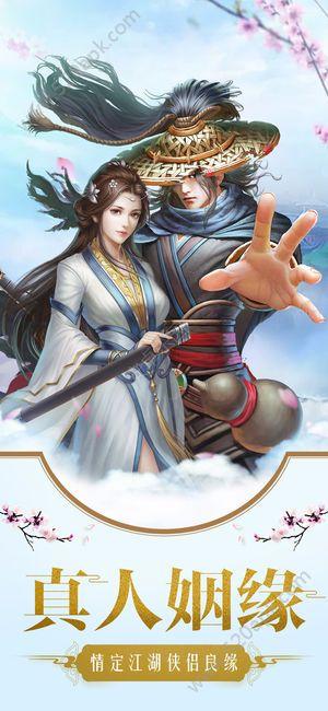 灵剑传说江湖侠客行手游官网下载安卓版图2:
