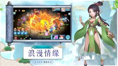 梦幻仙侠情缘官方网站下载正版手游图片2
