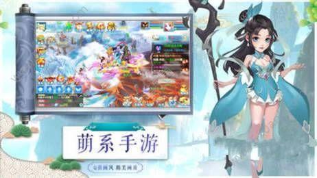 梦幻仙侠情缘官方网站下载正版手游图2: