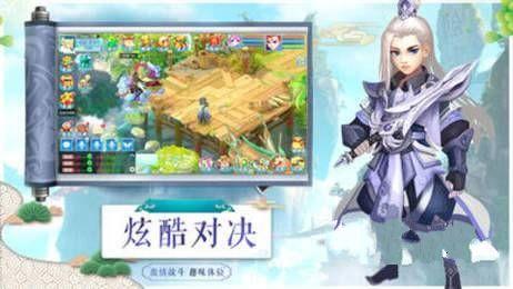 梦幻仙侠情缘官方网站下载正版手游图片1
