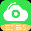 云引看点app