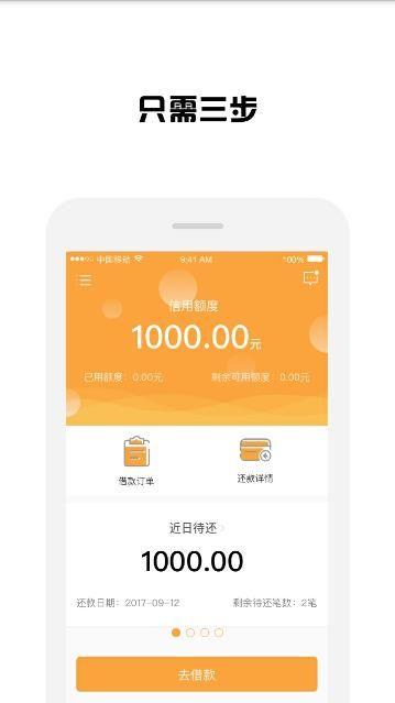 迷人花贷款app官方手机版图片1
