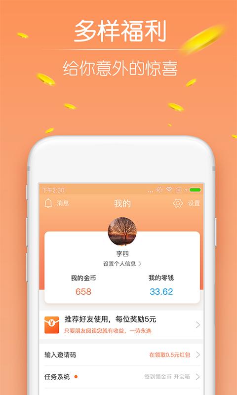 趣看天下app官方手机版图3: