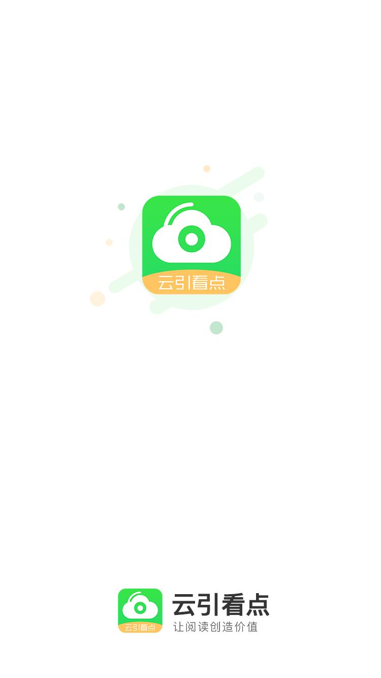 云引看点app官方手机版图1: