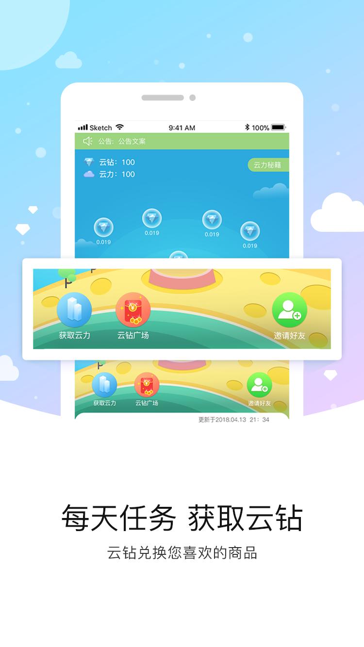 云引看点app官方手机版图2: