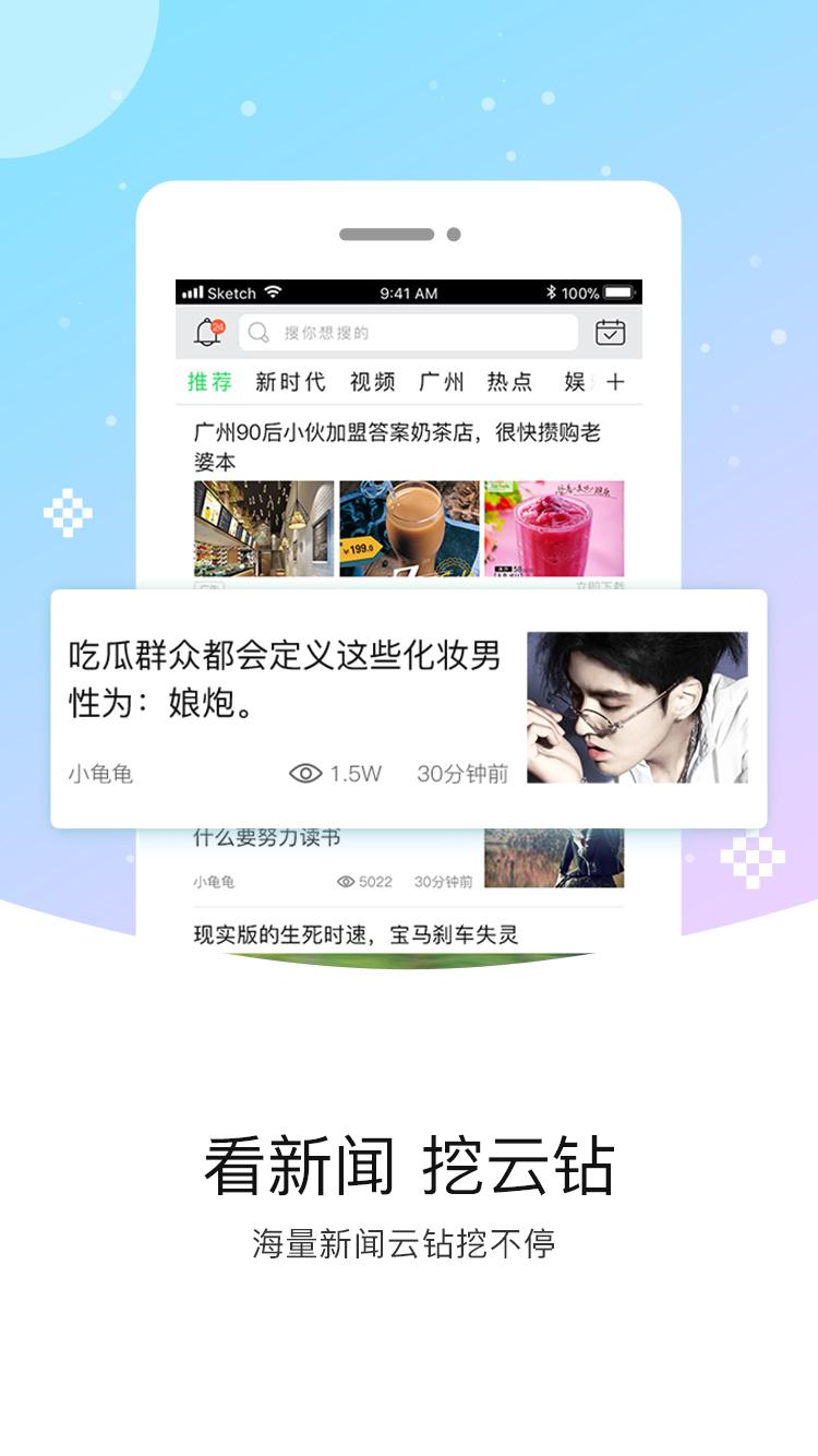 云引看点app官方手机版图3: