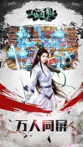 山海青云传手机游戏正版官方网站下载图1: