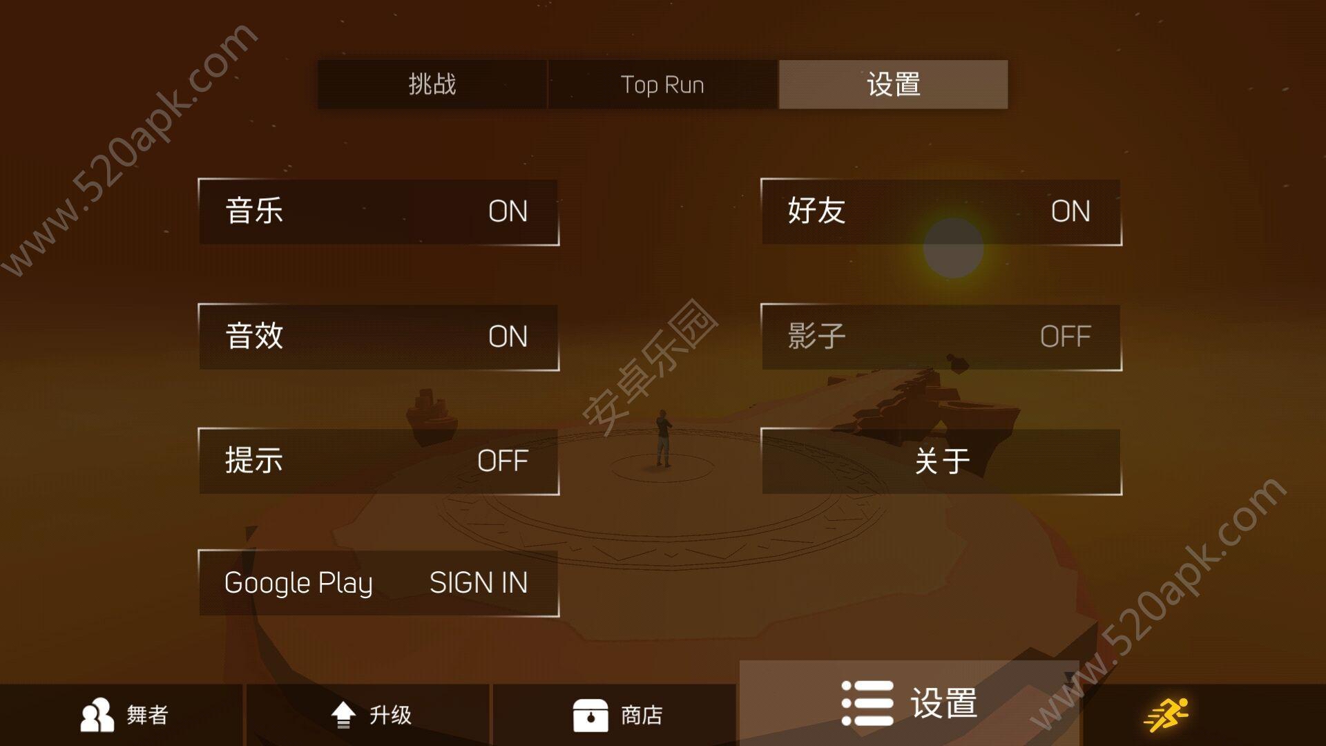 空中舞者3.4.2最新版无限金币内购修改版(Sky Dancer)图3: