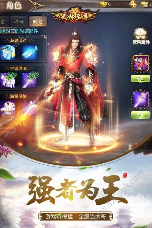 赵子龙传奇官方网站下载正版手游图4: