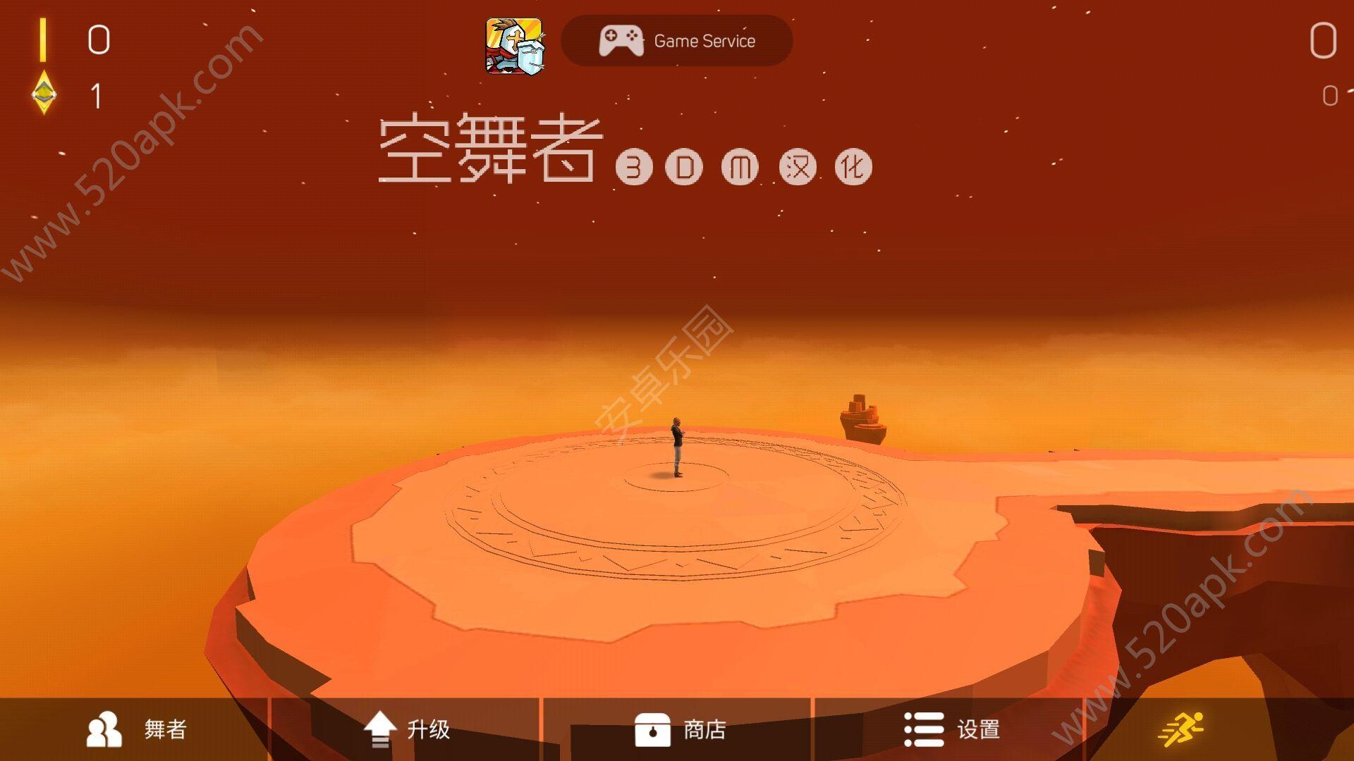 空中舞者3.4.2最新版无限金币内购修改版(Sky Dancer)图1: