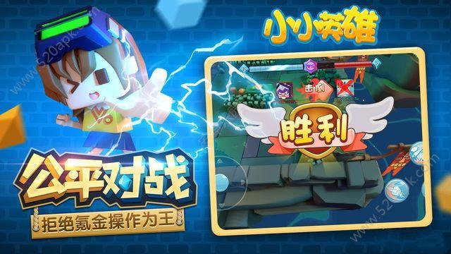 小小英雄开黑吃鸡手游正版官方网站下载图3: