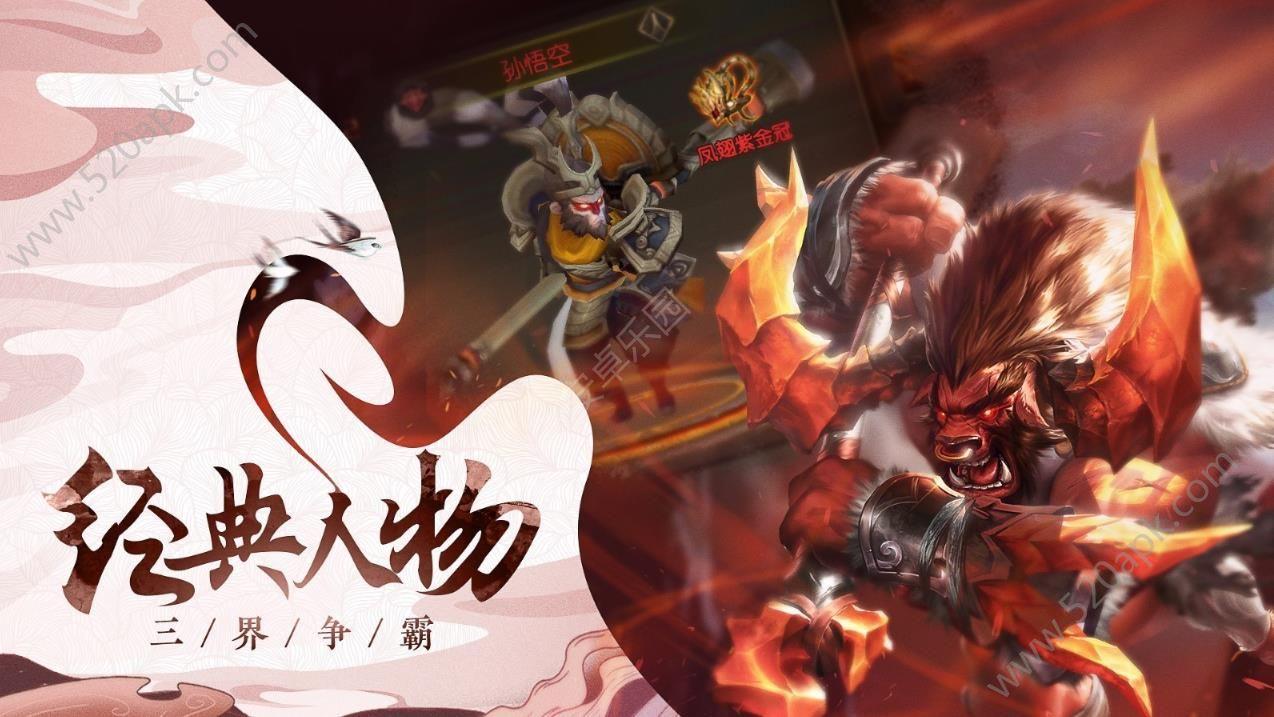 大西游记官方网站下载正版手游图4: