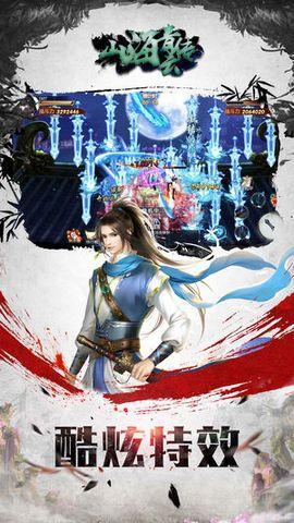 山海青云传手机游戏正版官方网站下载图片1
