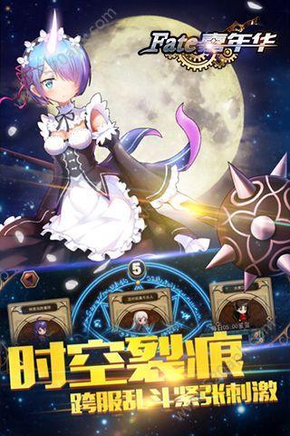 Fate嘉年华手游下载官方网站正版图4:
