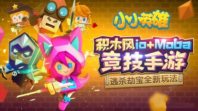 小小英雄开黑吃鸡手游正版官方网站下载图1: