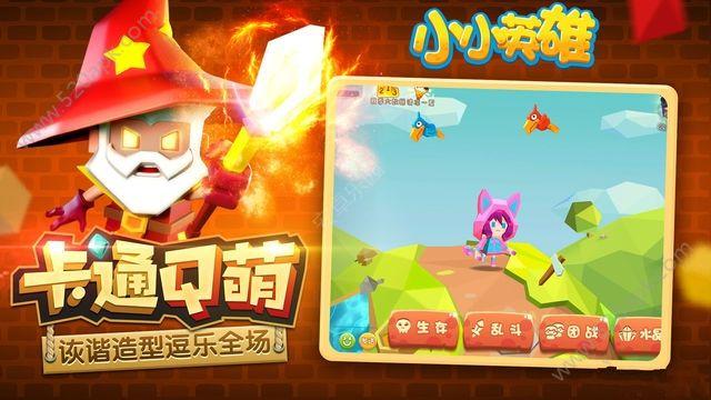 小小英雄开黑吃鸡手游正版官方网站下载图4: