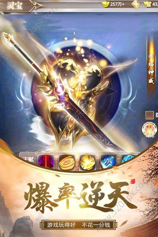赵子龙传奇官方网站下载正版手游图2: