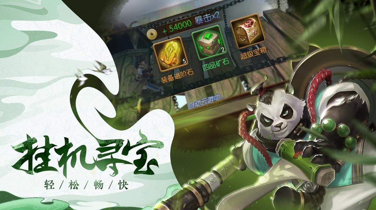 大西游记官方网站下载正版手游图片2