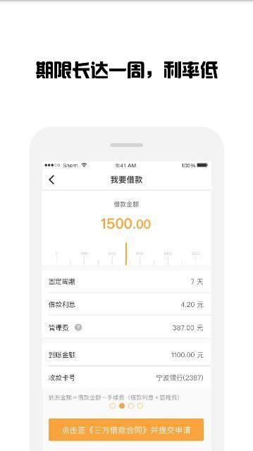 迷人花贷款app官方手机版图3: