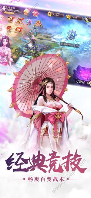 烟雨江南手游官网下载安卓版图4: