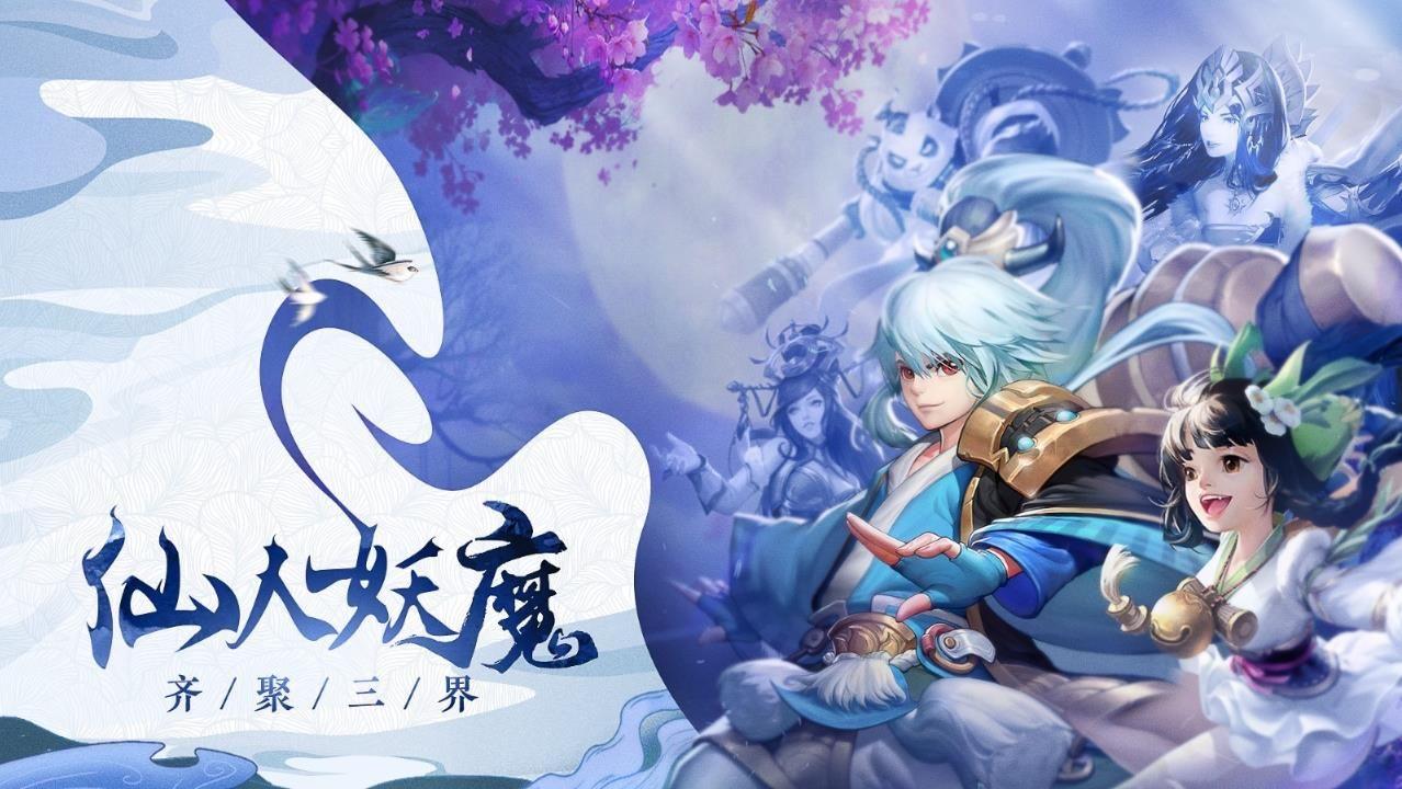 大西游记官方网站下载正版手游图片1