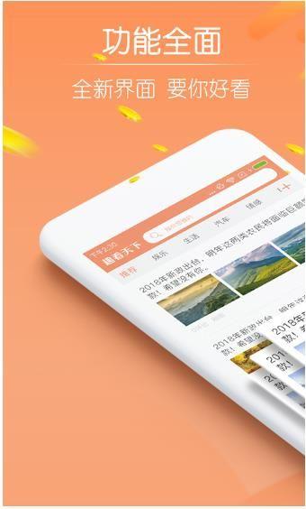趣看天下app官方手机版图片1
